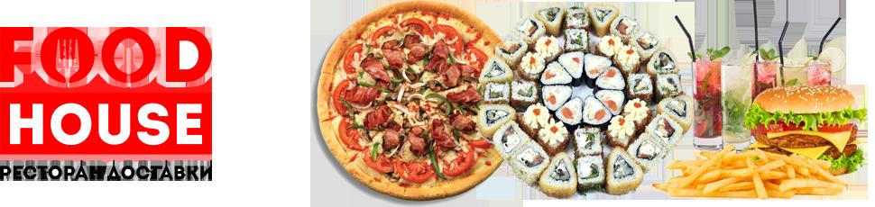 Доставка суши и пиццы в Северске